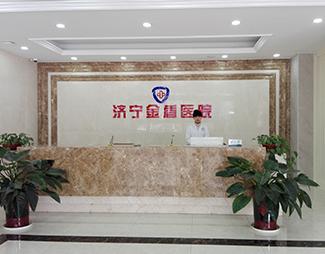 济宁金盾医院