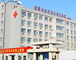 武警北京市總隊第三醫院神經科