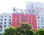 温州广慈医院神经内科