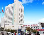 徐州市第三人民醫院泌尿外科