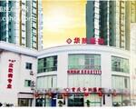 重庆华肤白癜风研究所