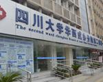 四川大学华西医院成办分院二病区