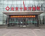 北京十里河医院