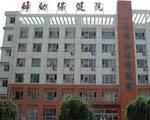 吉林省妇幼保健院