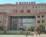 中国葛洲坝集团中心医院