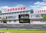 安庆市纺织医院