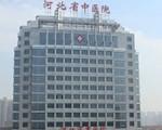 河北医科大学中医院