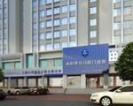 北京拜尔口腔门诊部