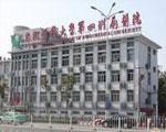 安徽醫科大學第四附屬醫院