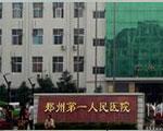 鄭州第一人民醫院