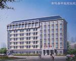安化县人民医院