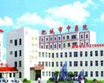 肥城中医院