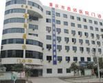 重慶市西郊醫院