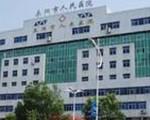 耒陽市人民醫院