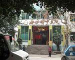 重庆綦江县中医院