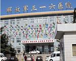 中國人民解放軍316醫院