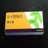 比卡鲁胺片