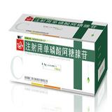 注射用单磷酸阿糖腺苷