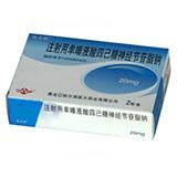 博司捷(注射用单唾液酸四己糖神经节苷脂钠)