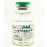 小儿复方氨基酸注射液(18AA-Ⅱ)